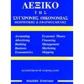 Λεξικό της σύγχρονης οικονομίας θεωρητικής και εφαρμοσμένης