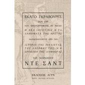 """Εκατό γκραβούρες του 1797 που εικονογραφούν το βιβλίο """"Η νέα Ιουστίνη ή τα παθήματα της αρετής"""""""