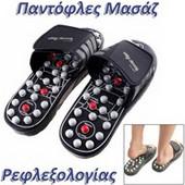 Παντόφλες Μασάζ για ρεφλεξολογία - Foot Reflex Massage Slippers