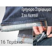 Έξυπνο Αυτοκόλλητο Στρίφωμα - Adhesive Tape For Turn Ups Clever Hem Σετ 16 Τεμαχίων - OEM - 001.4466