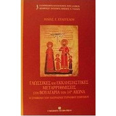 Γλωσσικές και εκκλησιαστικές μεταρρυθμίσεις στη Βουλγαρία τον 14ο αιώνα