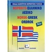 Νορβηγό-ελληνικό λεξικό