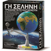 4M Πλανήτες Κατασκευή Γη-Σελήνη