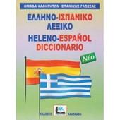 Ελληνο-ισπανικό λεξικό