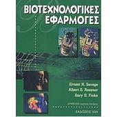 Βιοτεχνολογικές εφαρμογές
