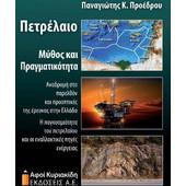 Πετρέλαιο, Μύθος και πραγματικότητα