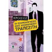 Εξομολογήσεις ενός διεφθαρμένου τραπεζίτη