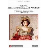 Ιστορία της Νομικής Σχολής Αθηνών