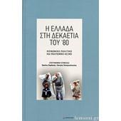 Η Ελλάδα στη δεκαετία του