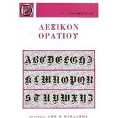 Λεξικόν Ορατίου