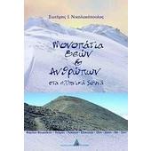 Μονοπάτια θεών και ανθρώπων στα ελληνικά βουνά