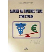 Δαπάνες και πολιτικές υγείας στην Ευρώπη