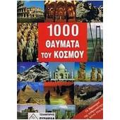 1000 θαύματα του κόσμου