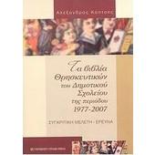 Τα βιβλία των θρησκευτικών του δημοτικού σχολείου της περιόδου 1977-2007