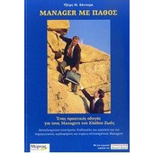 Manager με πάθος