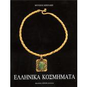 Ελληνικά κοσμήματα