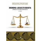 Οικονομία - δίκαιο στη Βιολογία