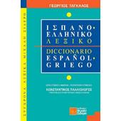Ισπανοελληνικό λεξικό