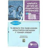 Τα θέματα των πανελλήνιων απολυτήριων εξετάσεων Γ΄γενικού λυκείου 2000-2007