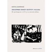 Βιβλιογραφία Θανάση Βαλτινού (1958-2004)