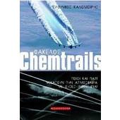 Φάκελος Chemtrails