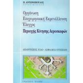Οργάνωση, επιχειρησιακή εκμετάλλευση και έλεγχος περιοχής κίνησης αεροσκαφών