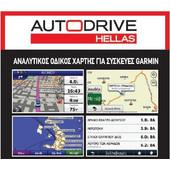 Auto Drive Hellas Latin