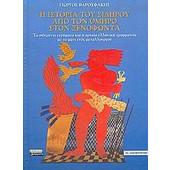 Η ιστορία του σιδήρου από τον Όμηρο στον Ξενοφώντα