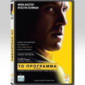 THE PROGRAM - ΤΟ ΠΡΟΓΡΑΜΜΑ (DVD) - AUDIOVISUAL