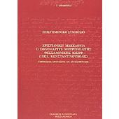 Χριστιανική Μακεδονία, ο εθνομάρτυς μητροπολίτης Θεσσαλονίκης Ιωσήφ (+1821, Κωνσταντινούπολις)