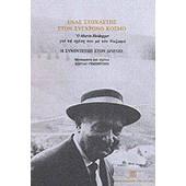 """Ένας στοχαστής στον σύγχρονο κόσμο: ο Martin Heidegger για τη σχέση του με το ναζισμό: η συνέντευξη στον """"Spiegel"""""""