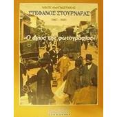 Στέφανος Στουρνάρας 1867-1928