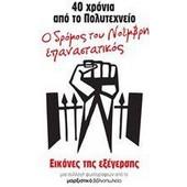 40 χρόνια από το Πολυτεχνείο: Ο δρόμος του Νοέμβρη επαναστατικός