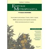 Γεωργική μετεωρολογία