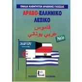 Αραβο-ελληνικό λεξικό