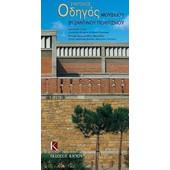 Σύντομος οδηγός του Μουσείου Βυζαντινού Πολιτισμού