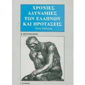 Χρόνιες αδυναμίες των Ελλήνων και προτάσεις