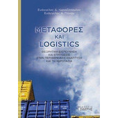 Μεταφορές και Logistics