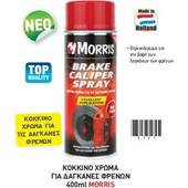 Morris Brake Caliper Spray Κοκκινο χρωμα για δαγκανες φρενων 400ml