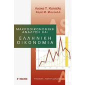 Μακροοικονομική ανάλυση και ελληνική οικονομία