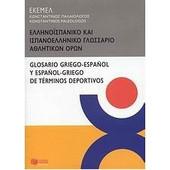 Ελληνοϊσπανικό και ισπανοελληνικό γλωσσάριο αθλητικών όρων