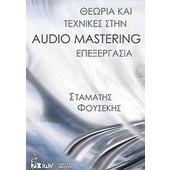 Θεωρία και τεχνικές στην Audio Mastering επεξεργασία