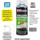 Morris Air Cool Cleaner Σπρέυ καθαρισμού κλιματιστικών οικιών και αυτοκινήτων 400 ml