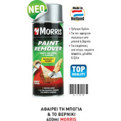 Morris Paint remover Σπρέυ αφαίρεσης μπογιάς και βερνικιών 400 ml