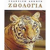 Ζωολογία