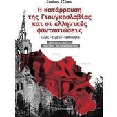 Η κατάρρευση της Γιουγκοσλαβίας και οι ελληνικές φαντασιώσεις