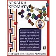 Αρχαϊκά χρώματα - Μια μέρα στο Μουσείο Ακρόπολης
