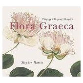 Υπέροχη ελληνική χλωρίδα Flora Graeca