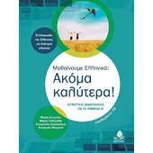 Μαθαίνουμε ελληνικά: Ακόμα καλύτερα!