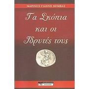 Τα Σκόπια και οι ιδρυτές τους